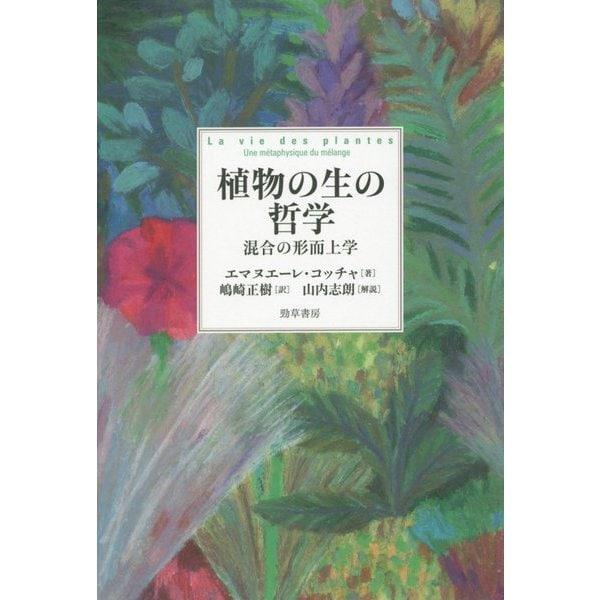 植物の生の哲学―混合の形而上学 [単行本]