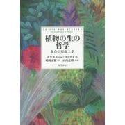 植物の生の哲学-混合の形而上学 [単行本]