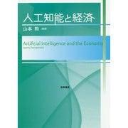人工知能と経済 [単行本]