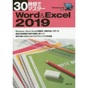 30時間でマスター Word&Excel2019-Windows10対応 [単行本]