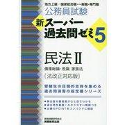 公務員試験 新スーパー過去問ゼミ5 民法II(法改正対応版)(「新スーパー過去問ゼミ5」シリーズ) [単行本]