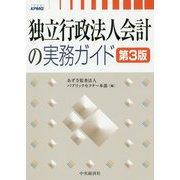 独立行政法人会計の実務ガイド〈第3版〉 [単行本]
