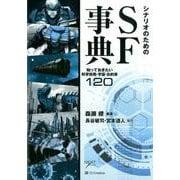 シナリオのためのSF事典-知っておきたい科学技術・宇宙・お約束120 [単行本]