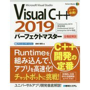 Visual C++2019パーフェクトマスター [単行本]