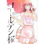 ゴールデン桜 1(近代麻雀コミックス) [コミック]