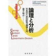 論理と分析-文系のための記号論理入門 [単行本]