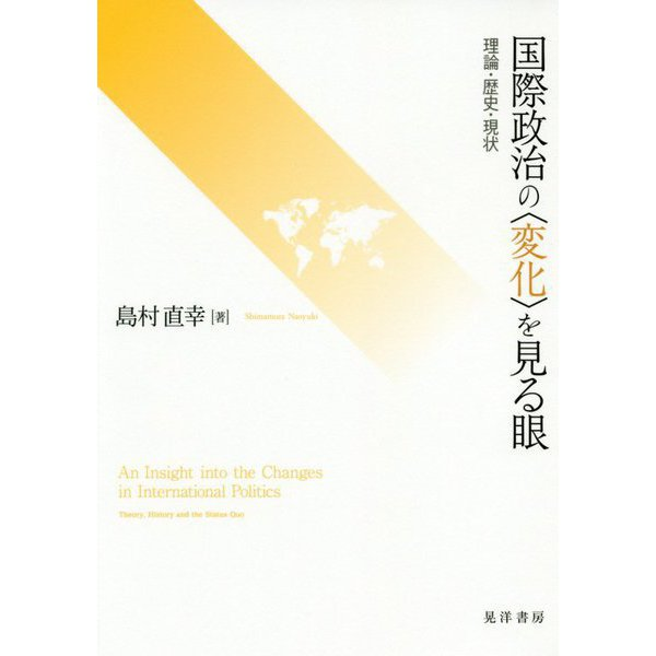 国際政治の〈変化〉を見る眼-理論・歴史・現状 [単行本]
