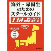 海外・帰国生のためのスクールガイド Biblos〈2020年度版〉 [単行本]