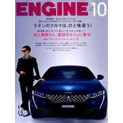 ENGINE (エンジン) 2019年 10月号 [雑誌]