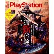 電撃PlayStation(プレイステーション) 2019年 10月号 [雑誌]