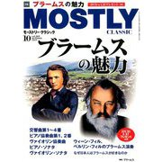 MOSTLY CLASSIC (モーストリー・クラシック) 2019年 10月号 [雑誌]