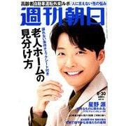 週刊朝日 2019年 8/30号 [雑誌]