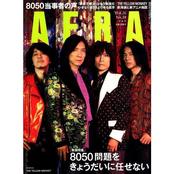 AERA (アエラ) 2019年 8/26号 [雑誌]
