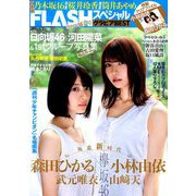 FLASHスペシャル 2019年 9/25号 [雑誌]