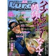 Lure magazine (ルアーマガジン) 2019年 10月号 [雑誌]