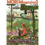 MORI Magazine〈2〉(だいわ文庫) [文庫]