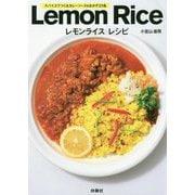 レモンライスレシピ―スパイスでつくるカレーソース&おかず37品 [単行本]