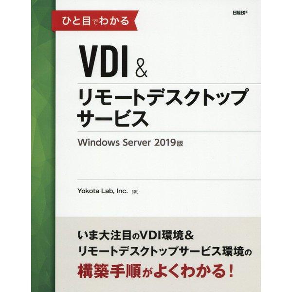 ひと目でわかるVDI&リモートデスクトップサービス Windows Server 2019版 [単行本]
