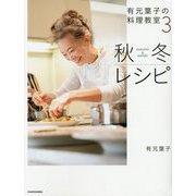 有元葉子の料理教室〈3〉秋冬レシピ [単行本]