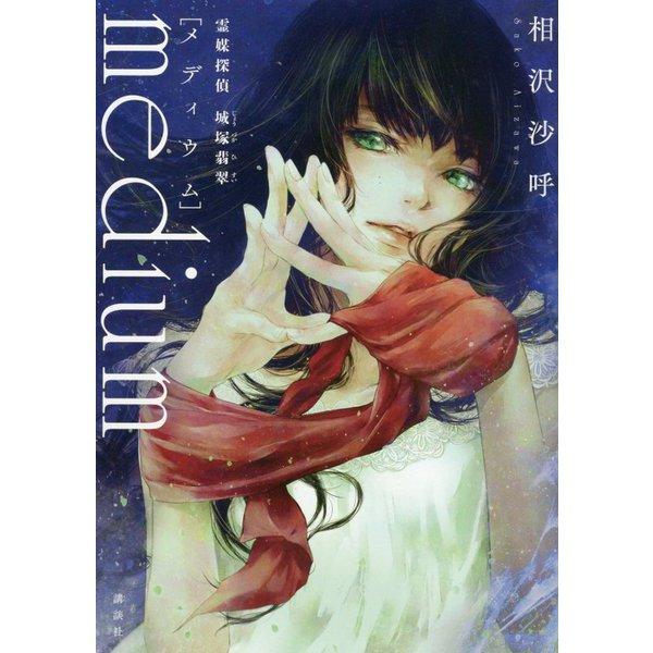 medium―霊媒探偵城塚翡翠 [単行本]