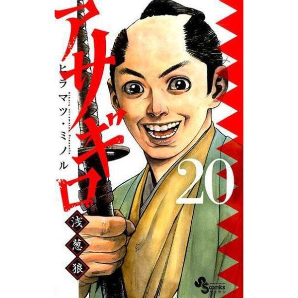 アサギロ~浅葱狼 20(ゲッサン少年サンデーコミックス) [コミック]