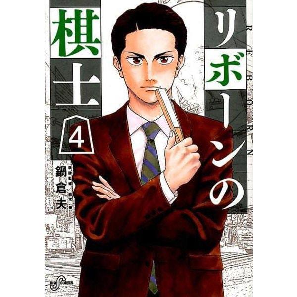 リボーンの棋士<4>(ビッグ コミックス) [コミック]