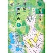 機械仕掛けの愛<6>(ビッグ コミックス) [コミック]