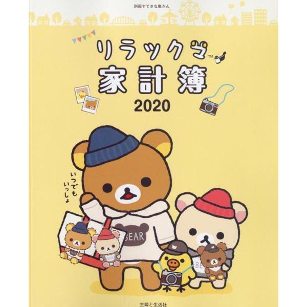 リラックマ家計簿 2020(別冊すてきな奥さん) [ムックその他]
