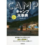 キャンプ大事典―道具選びから焚き火まで 基本&便利技でキャンプライフをもっと楽しく! [単行本]