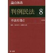 論点体系 判例民法〈8〉不法行為〈1〉 第3版 [全集叢書]