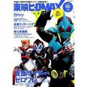 東映ヒーローMAX Vol.60 [単行本]