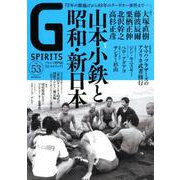 Gスピリッツ Vol.53 [ムック]