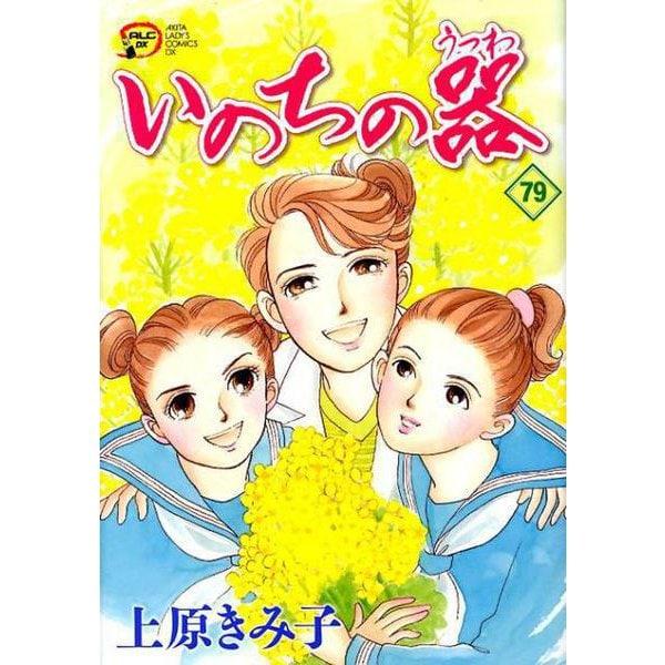 いのちの器 79(秋田レディースコミックスデラックス) [コミック]