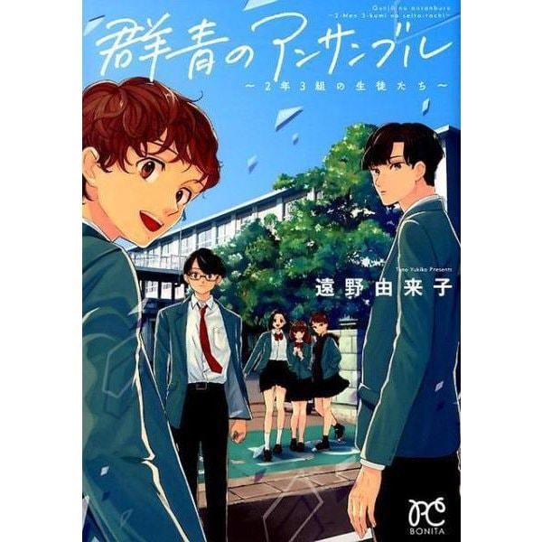 群青のアンサンブル~2年3組の生徒たち(ボニータコミックス) [コミック]