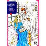 妖精国の騎士Ballad~金緑の谷に眠る竜 2(プリンセスコミックス) [コミック]