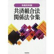 共済組合法関係法令集〈令和元年版〉 [単行本]