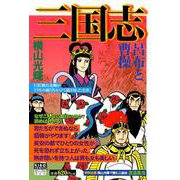 三国志 3(希望コミックス カジュアルワイド) [コミック]