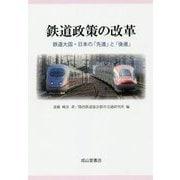 鉄道政策の改革―鉄道大国・日本の「先進」と「後進」 [単行本]