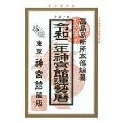 神宮館運勢暦〈令和2年〉 [単行本]