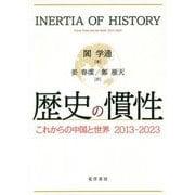 歴史の慣性-これからの中国と世界2013-2023 [単行本]
