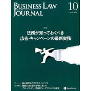 BUSINESS LAW JOURNAL (ビジネスロー・ジャーナル) 2019年 10月号 [雑誌]