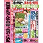 週刊 女性セブン 2019年 9/5号 [雑誌]