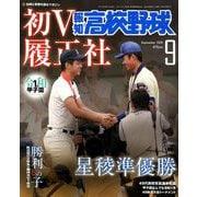 報知高校野球 2019年 09月号 [雑誌]