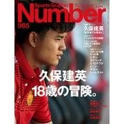 Sports Graphic Number (スポーツ・グラフィック ナンバー) 2019年 9/12号 [雑誌]