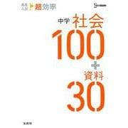 高校入試 超効率 中学社会100+資料30(高校入試 超効率) [全集叢書]