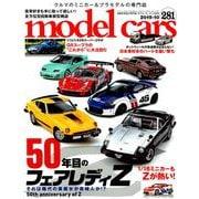 model cars (モデルカーズ) 2019年 10月号 [雑誌]