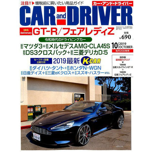 CAR and DRIVER (カーアンドドライバー) 2019年 10月号 [雑誌]