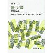 量子論 新装版 [単行本]