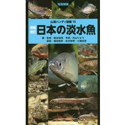 増補改訂 日本の淡水魚(山溪ハンディ図鑑) [ムックその他]