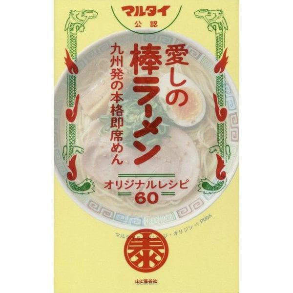 愛しの棒ラーメン オリジナルレシピ60 [ムックその他]